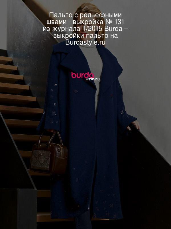 Пальто с рельефными швами - выкройка № 131 из журнала 1/2015 Burda – выкройки пальто на Burdastyle.ru
