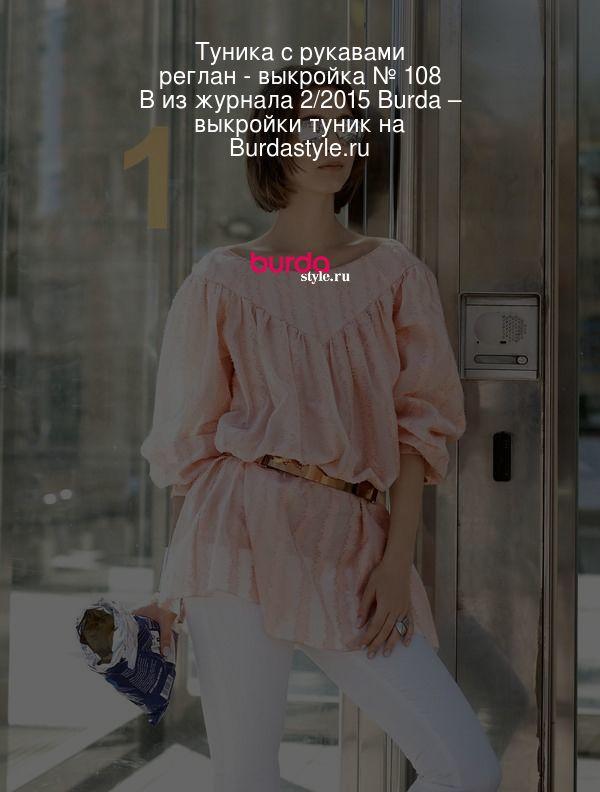 Туника с рукавами реглан - выкройка № 108 B из журнала 2/2015 Burda – выкройки туник на Burdastyle.ru
