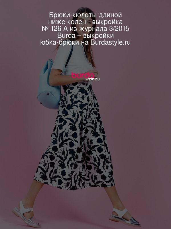 Брюки-кюлоты длиной ниже колен - выкройка № 126 A из журнала 3/2015 Burda – выкройки юбка-брюки на Burdastyle.ru