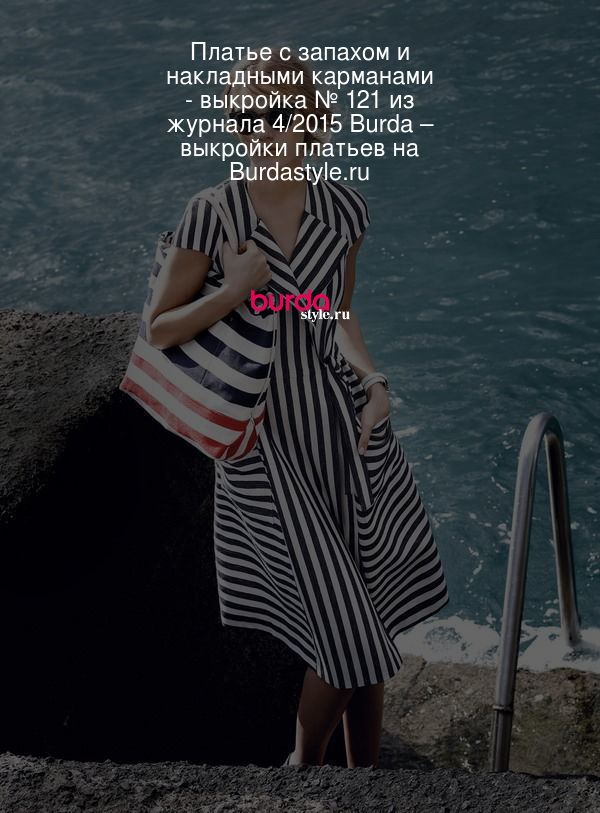 Платье с запахом и накладными карманами - выкройка № 121 из журнала 4/2015 Burda – выкройки платьев на Burdastyle.ru