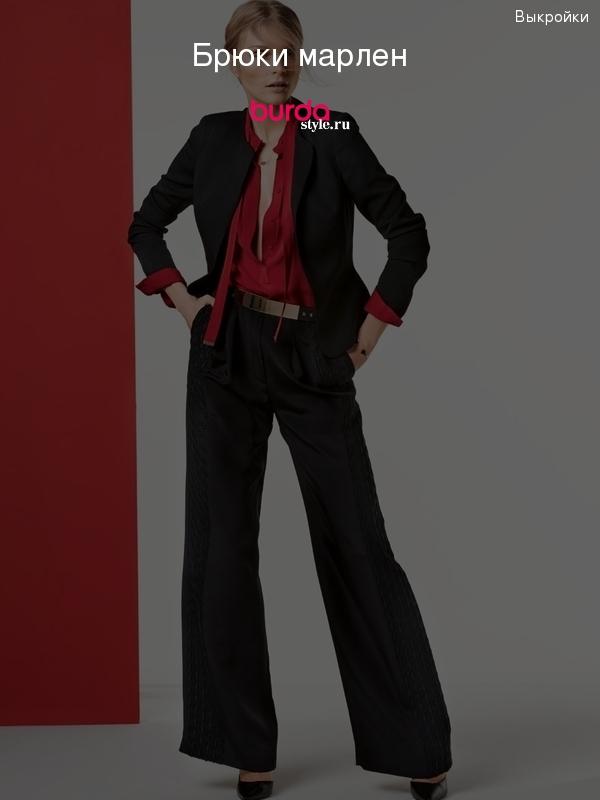 Бурда брюки