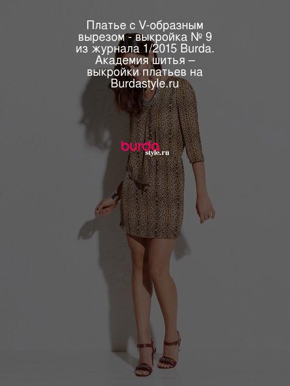 47db95a3400 Платье с V-образным вырезом - выкройка № 9 из журнала 1 2015 Burda.  Академия шитья – выкройки платьев на Burdastyle.ru
