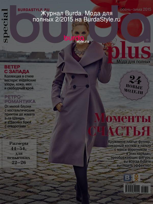 c3bc52f10f3 Burda. Мода для полных 2 2015 на BurdaStyle.ru