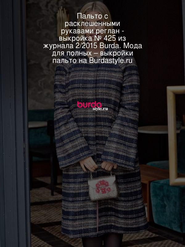 Пальто с расклешенными рукавами реглан - выкройка № 425 из журнала 2/2015 Burda. Мода для полных – выкройки пальто на Burdastyle.ru