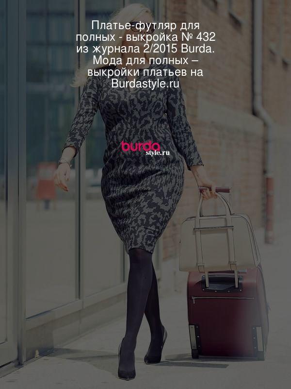 dde90450476 Платье-футляр для полных - выкройка № 432 из журнала 2 2015 Burda. Мода для  полных – выкройки платьев на Burdastyle.ru