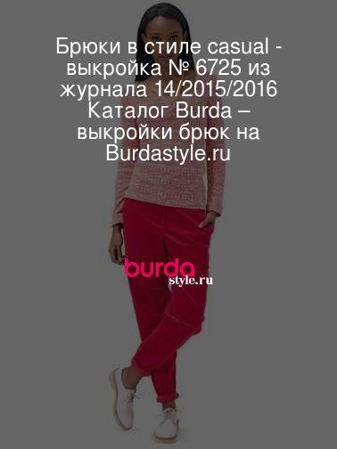 Брюки в стиле casual - выкройка № 6725 из журнала 14/2015/2016 Каталог Burda – выкройки брюк на Burdastyle.ru
