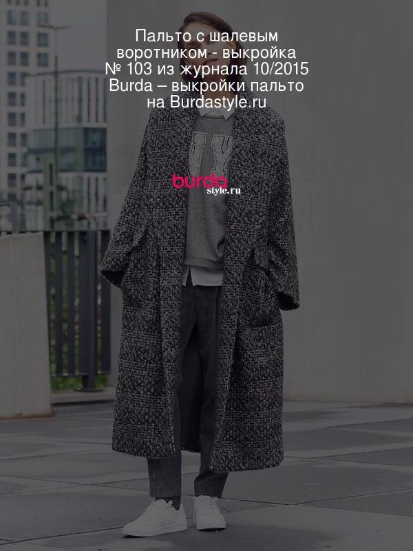 Пальто с шалевым воротником - выкройка № 103 из журнала 10/2015 Burda – выкройки пальто на Burdastyle.ru