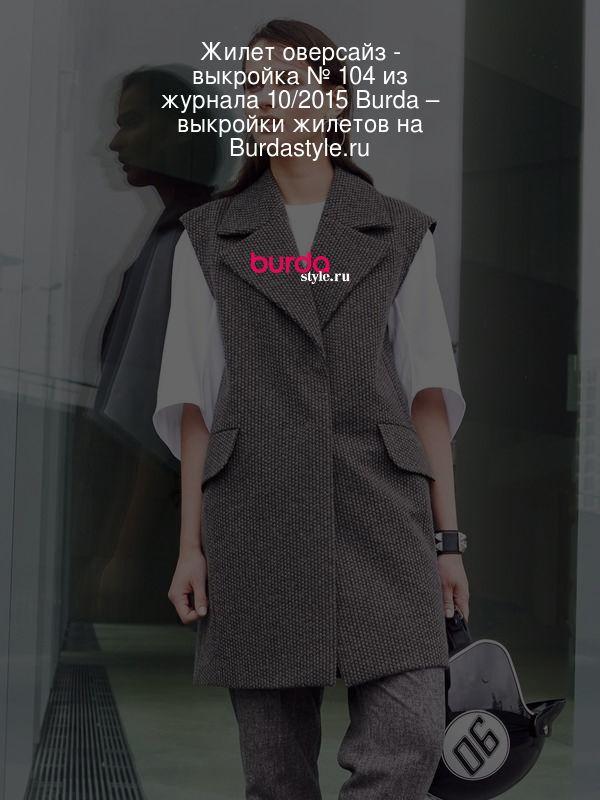Жилет оверсайз - выкройка № 104 из журнала 10/2015 Burda – выкройки жилетов на Burdastyle.ru