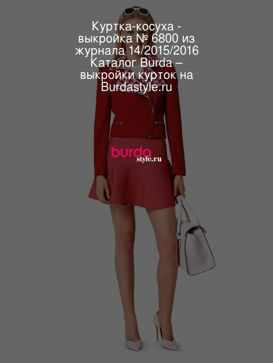 Куртка-косуха - выкройка № 6800 из журнала 14/2015/2016 Каталог Burda – выкройки курток на Burdastyle.ru