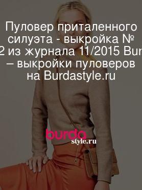Пуловер приталенного силуэта - выкройка № 112 из журнала 11/2015 Burda – выкройки пуловеров на Burdastyle.ru