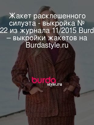 Жакет расклешенного силуэта - выкройка № 122 из журнала 11/2015 Burda – выкройки жакетов на Burdastyle.ru