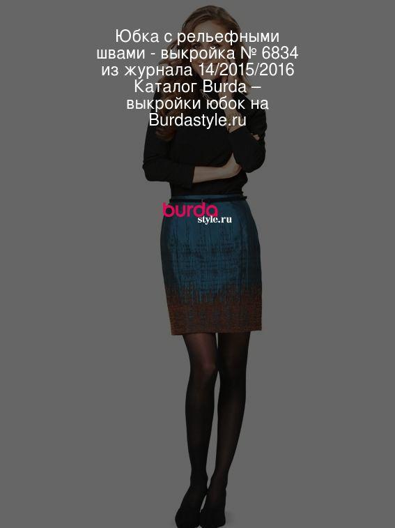 Юбка с рельефными швами - выкройка № 6834 из журнала 14/2015/2016 Каталог Burda – выкройки юбок на Burdastyle.ru