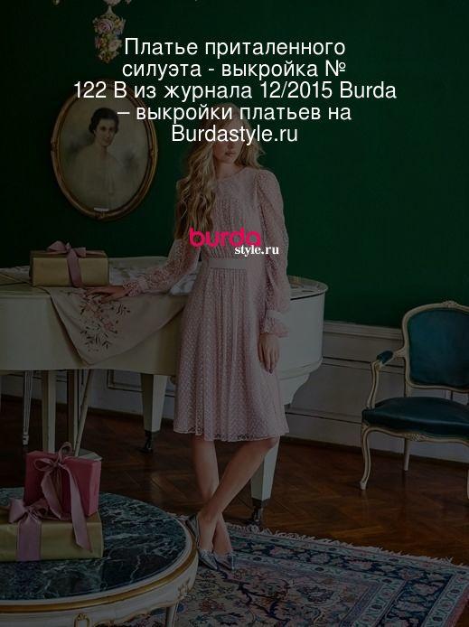 Платье приталенного силуэта - выкройка № 122 В из журнала 12/2015 Burda – выкройки платьев на Burdastyle.ru