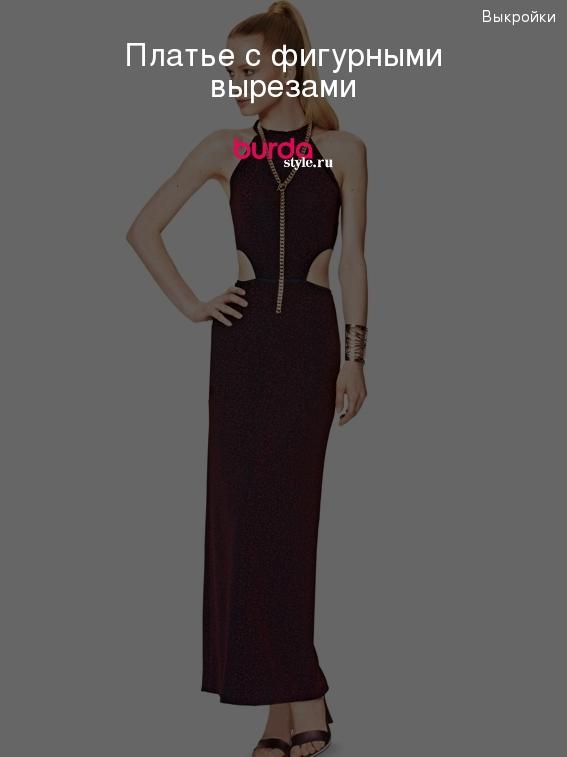 Платье с фигурными вырезами