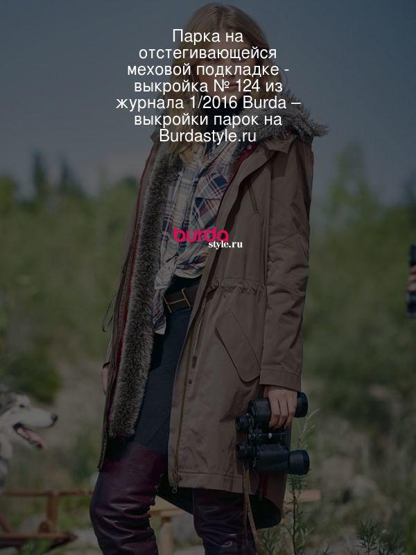 Парка на отстегивающейся меховой подкладке - выкройка № 124 из журнала 1/2016 Burda – выкройки парок на Burdastyle.ru