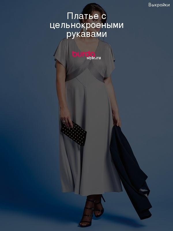 Платье с цельнокроеным рукавом 2017-2018-2017-2018