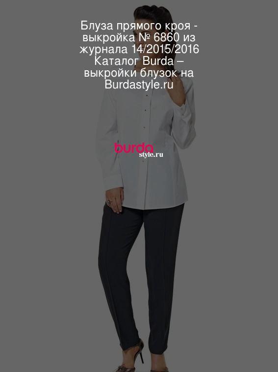 Блуза прямого кроя - выкройка № 6860 из журнала 14/2015/2016 Каталог Burda – выкройки блузок на Burdastyle.ru