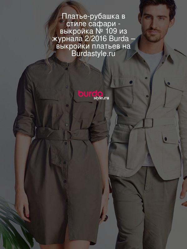 cec0fa2e7d7 Платье-рубашка в стиле сафари - выкройка № 109 из журнала 2 2016 Burda –  выкройки платьев на Burdastyle.ru