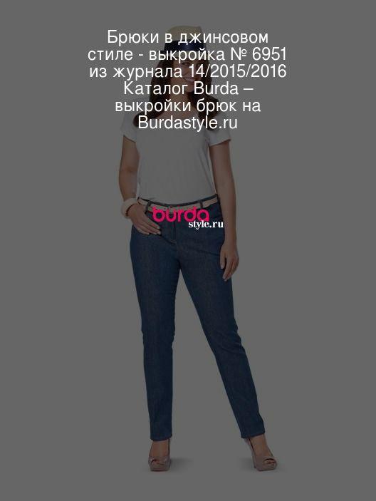 Брюки в джинсовом стиле - выкройка № 6951 из журнала 14/2015/2016 Каталог Burda – выкройки брюк на Burdastyle.ru