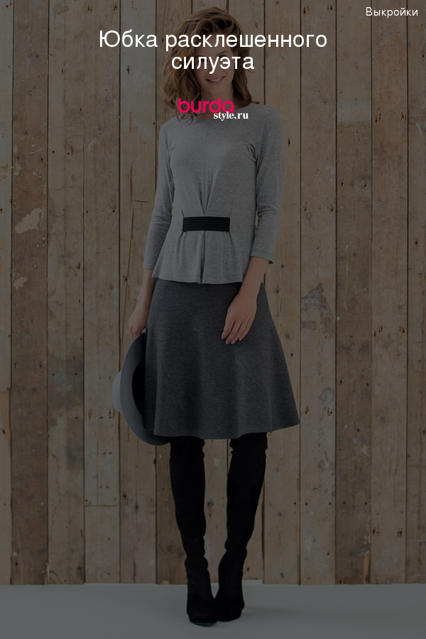 Выкройка съемной юбки