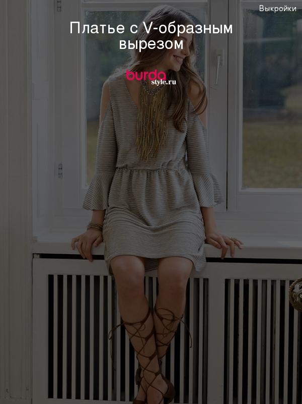 Как сшить платье с v-образным вырезом своими руками