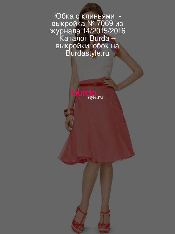 Юбка с клиньями  - выкройка № 7069 из журнала 14/2015/2016 Каталог Burda – выкройки юбок на Burdastyle.ru