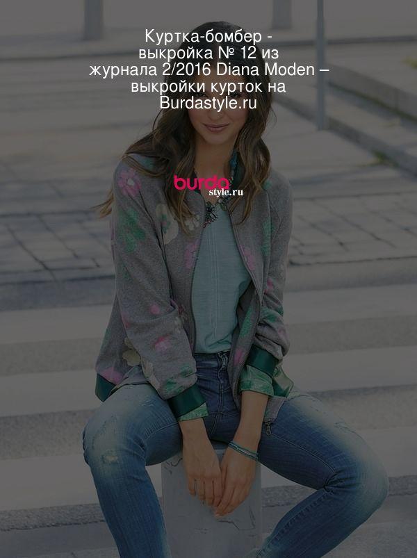 Куртка-бомбер - выкройка № 12 из журнала 2/2016 Diana Moden – выкройки курток на Burdastyle.ru