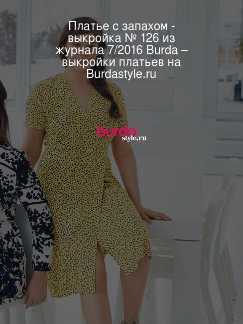 Платье с запахом - выкройка № 126 из журнала 7/2016 Burda – выкройки платьев на Burdastyle.ru