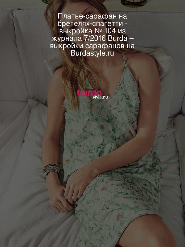 Платье-сарафан на бретелях-спагетти - выкройка № 104 из журнала 7/2016 Burda – выкройки сарафанов на Burdastyle.ru