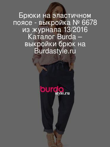 Брюки на эластичном поясе - выкройка № 6678 из журнала 13/2016 Каталог Burda – выкройки брюк на Burdastyle.ru