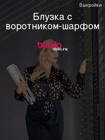 Блузка с воротником-шарфом
