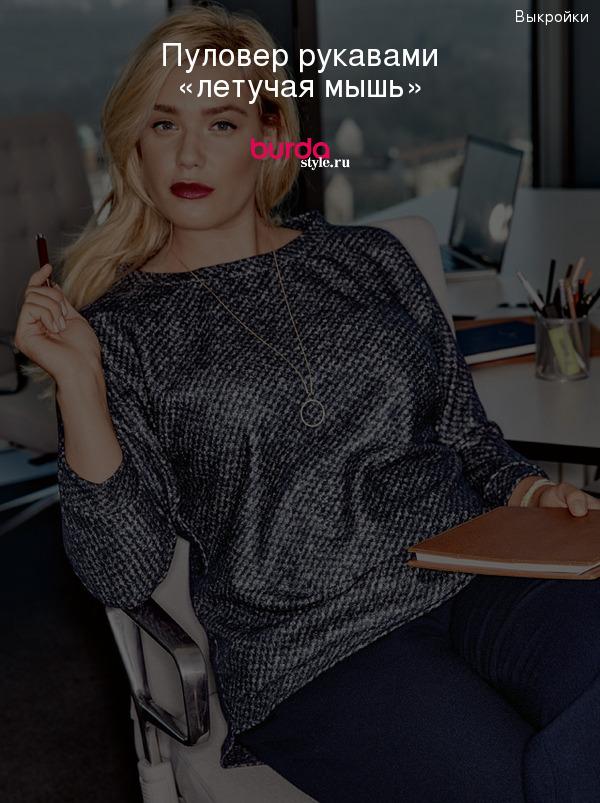 Пуловер рукавами «летучая мышь»