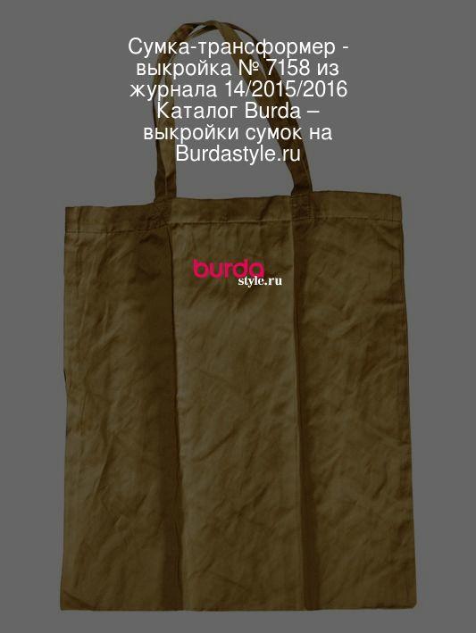 c991a71bd4aa Сумка-трансформер - выкройка № 7158 из журнала 14/2015/2016 Каталог Burda –  выкройки сумок на Burdastyle.ru