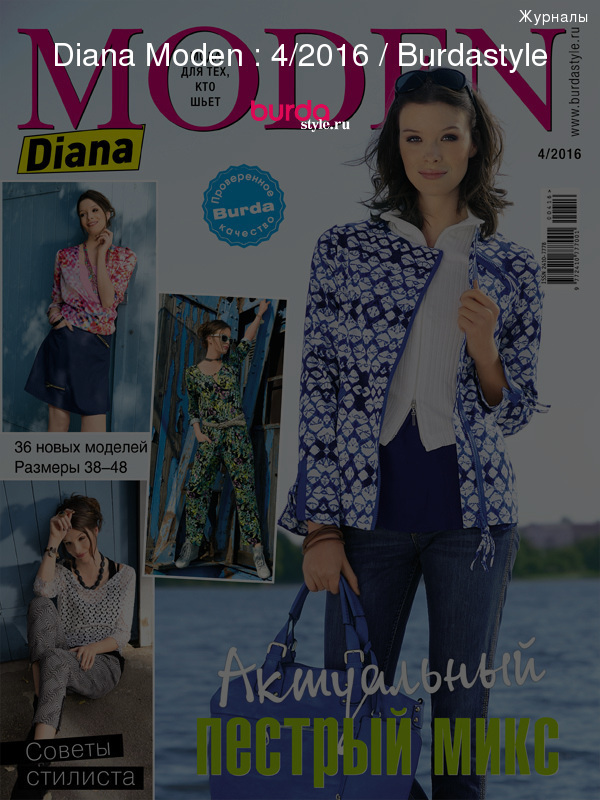 Diana Moden : 4/2016 / Burdastyle