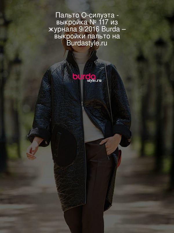 Пальто О-силуэта - выкройка № 117 из журнала 9/2016 Burda – выкройки пальто на Burdastyle.ru