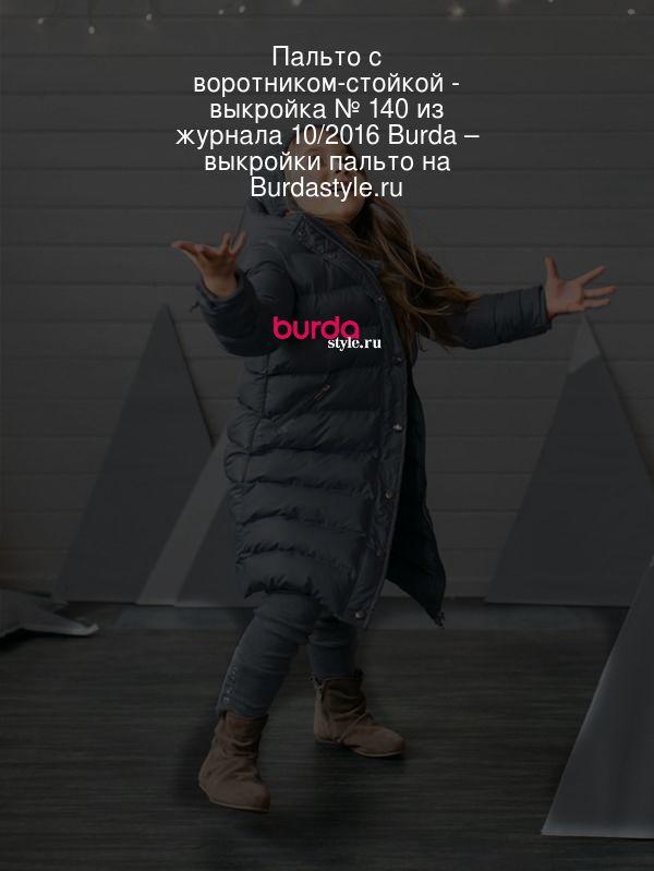Пальто с воротником-стойкой - выкройка № 140 из журнала 10/2016 Burda – выкройки пальто на Burdastyle.ru
