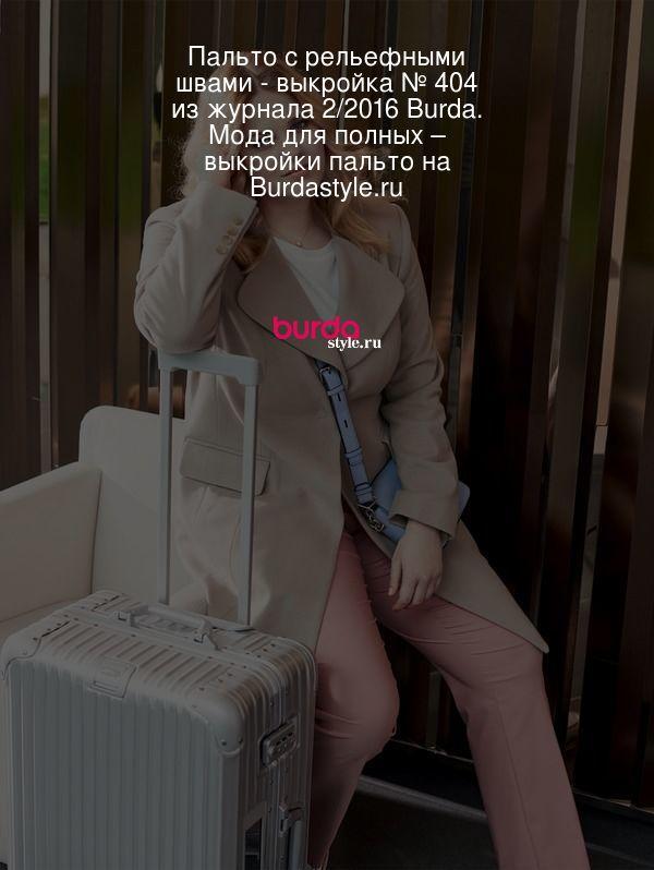 Пальто с рельефными швами - выкройка № 404 из журнала 2/2016 Burda. Мода для полных – выкройки пальто на Burdastyle.ru