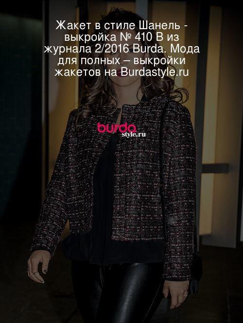 Жакет в стиле Шанель - выкройка № 410 B из журнала 2/2016 Burda. Мода для полных – выкройки жакетов на Burdastyle.ru