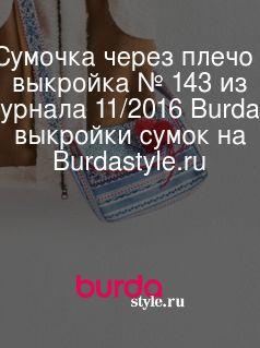 Сумочка через плечо - выкройка № 143 из журнала 11/2016 Burda – выкройки сумок на Burdastyle.ru