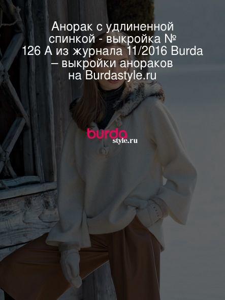 Анорак с удлиненной спинкой - выкройка № 126 A из журнала 11/2016 Burda – выкройки анораков на Burdastyle.ru