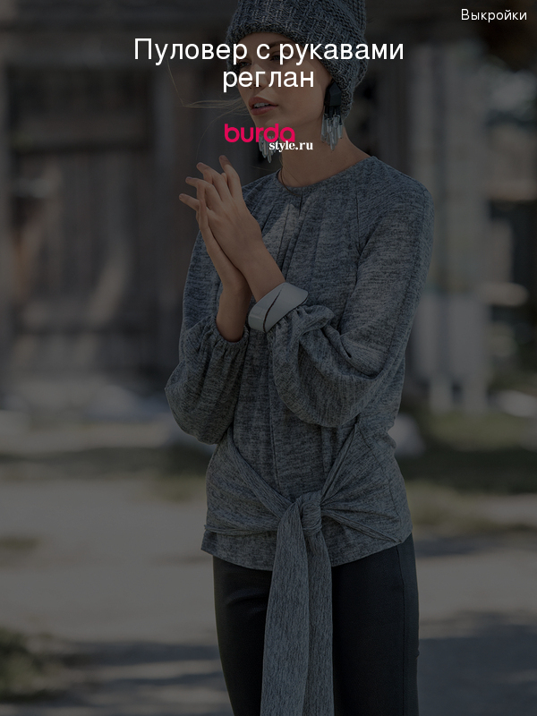 пуловер с рукавом реглан связанный сверху спицами описание