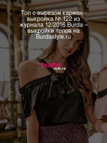 Топ с вырезом кармен - выкройка № 122 из журнала 12/2016 Burda – выкройки топов на Burdastyle.ru