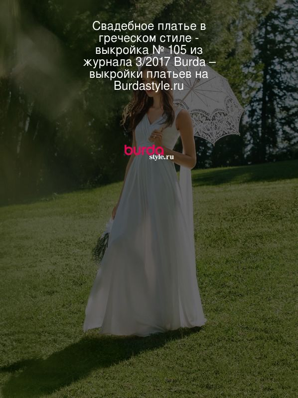 Свадебное платье в греческом стиле - выкройка № 105 из журнала 3/2017 Burda – выкройки платьев на Burdastyle.ru