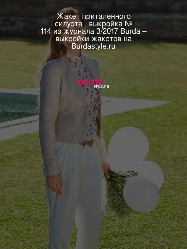Жакет приталенного силуэта - выкройка № 114 из журнала 3/2017 Burda – выкройки жакетов на Burdastyle.ru