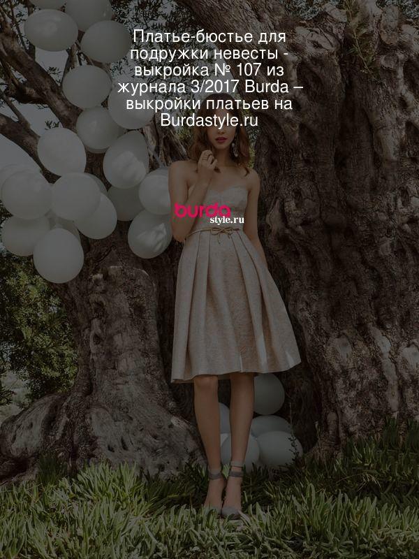 Платье-бюстье для подружки невесты - выкройка № 107 из журнала 3/2017 Burda – выкройки платьев на Burdastyle.ru