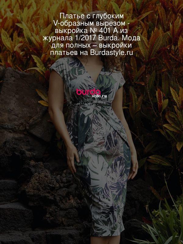 b1c2df9a463 Платье с глубоким V-образным вырезом - выкройка № 401 A из журнала 1