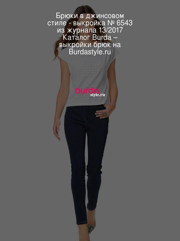 Брюки в джинсовом стиле - выкройка № 6543 из журнала 13/2017 Каталог Burda – выкройки брюк на Burdastyle.ru