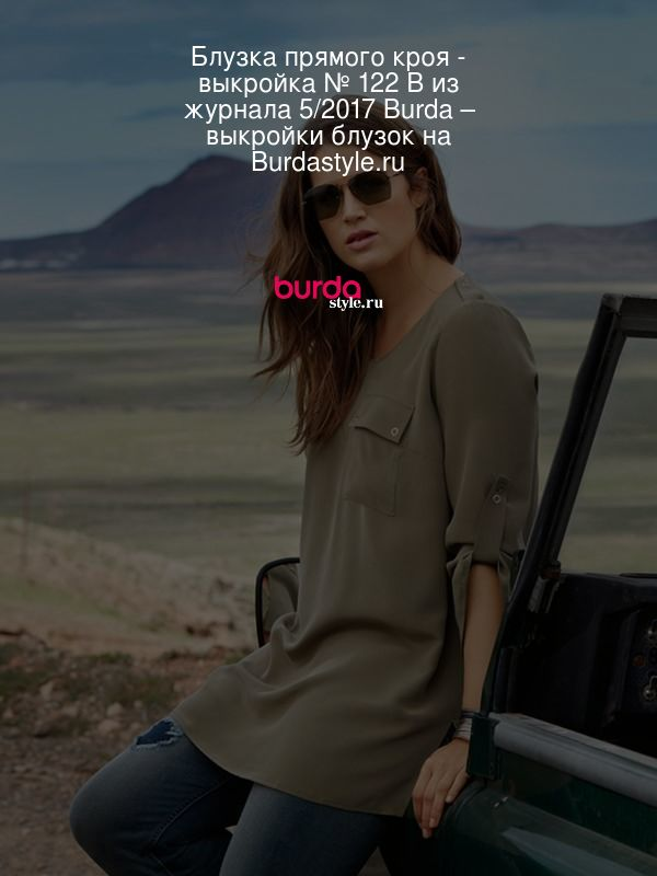 Блузка прямого кроя - выкройка № 122 B из журнала 5/2017 Burda – выкройки блузок на Burdastyle.ru