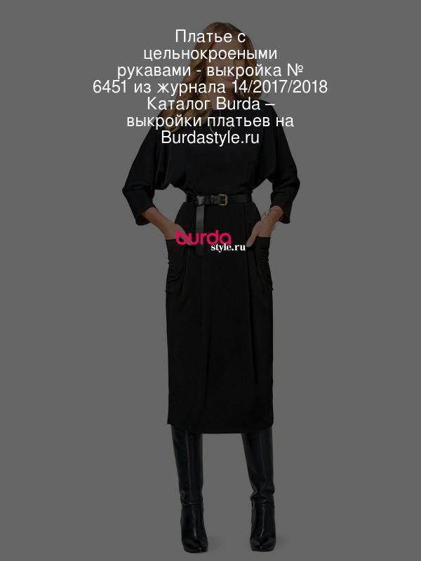 07fb49663d9 Платье с цельнокроеными рукавами - выкройка № 6451 из журнала 14 2017 2018  Каталог Burda – выкройки платьев на Burdastyle.ru