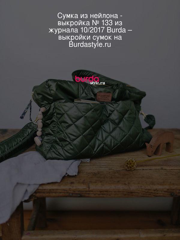 5c8aa7c9c4fd Сумка из нейлона - выкройка № 133 из журнала 10/2017 Burda – выкройки сумок  на Burdastyle.ru